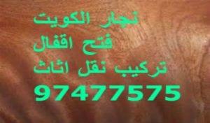 معلم نجار بالكويت