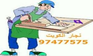 نجار المنطقه العاشرة بالكويت