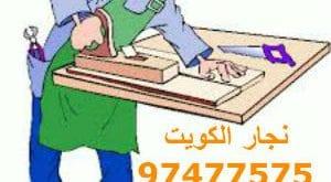 نجار خشب الكويت فتح اقفال