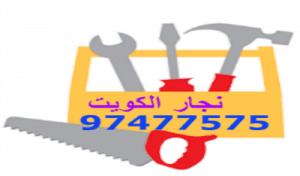 نجار فتح اقفال ابو حليفه