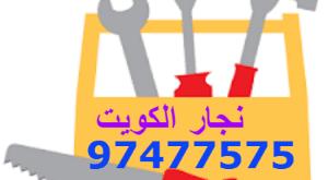 نجار فتح اقفال صباح الاحمد