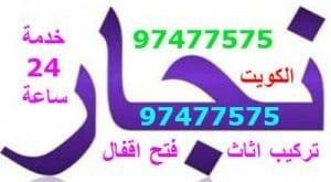 نجار اثاث ايكيا بالكويت97477575