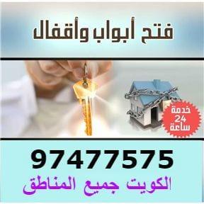 فتح اقفال بالكويت 97477575