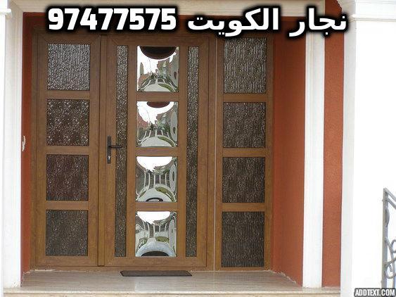 نجار باكستانى بالكويت 97477575 نجار باكستانى بالكويت 97477575. هل تبحث عننجار باكستانى بالكويت ؟ هل واجهتك صعوبه فى الحصول علىنجار باكستانى بالكويت ؟ هل تريد نجار فتح ابواب واقفال بالكويت ؟ اذا لماذا الانتظار فقط اتصل على هاتف نجار الكويت 97477575 نصل اليك باسرع وقت ممكن وبارخص الاسعار . فقط اتصل على رقم نجار الكويت 97477575 ليصلك
