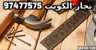 مطلوب رقم نجار شغله نظيف بالكويت 96477575
