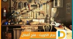 نجار ابو فطيرة بالكويت 97477575