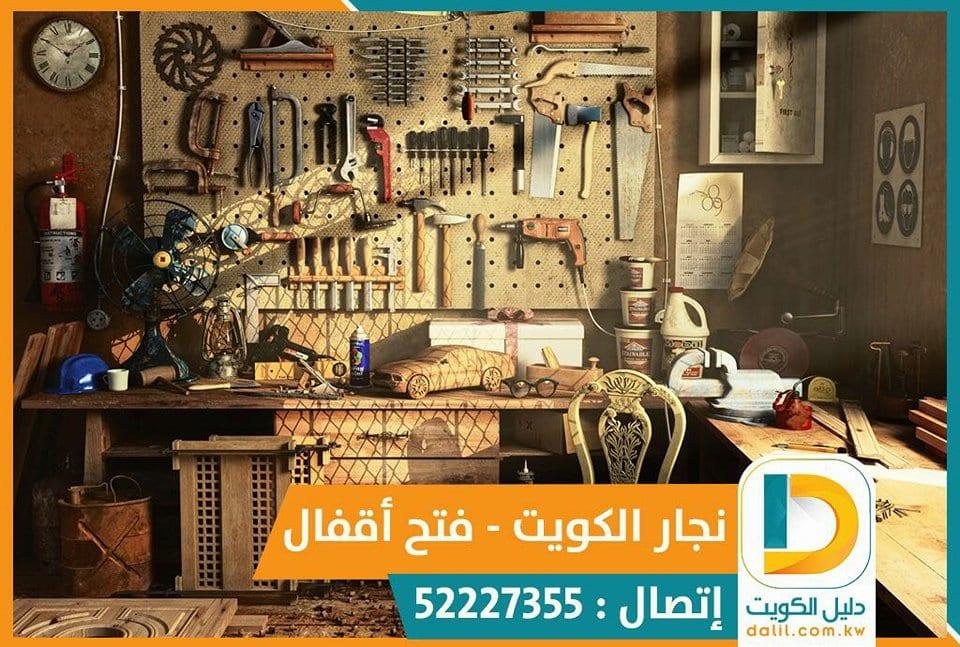 نجار متميز بالكويت 97477575