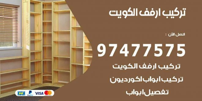 تركيب ارفف الكويت