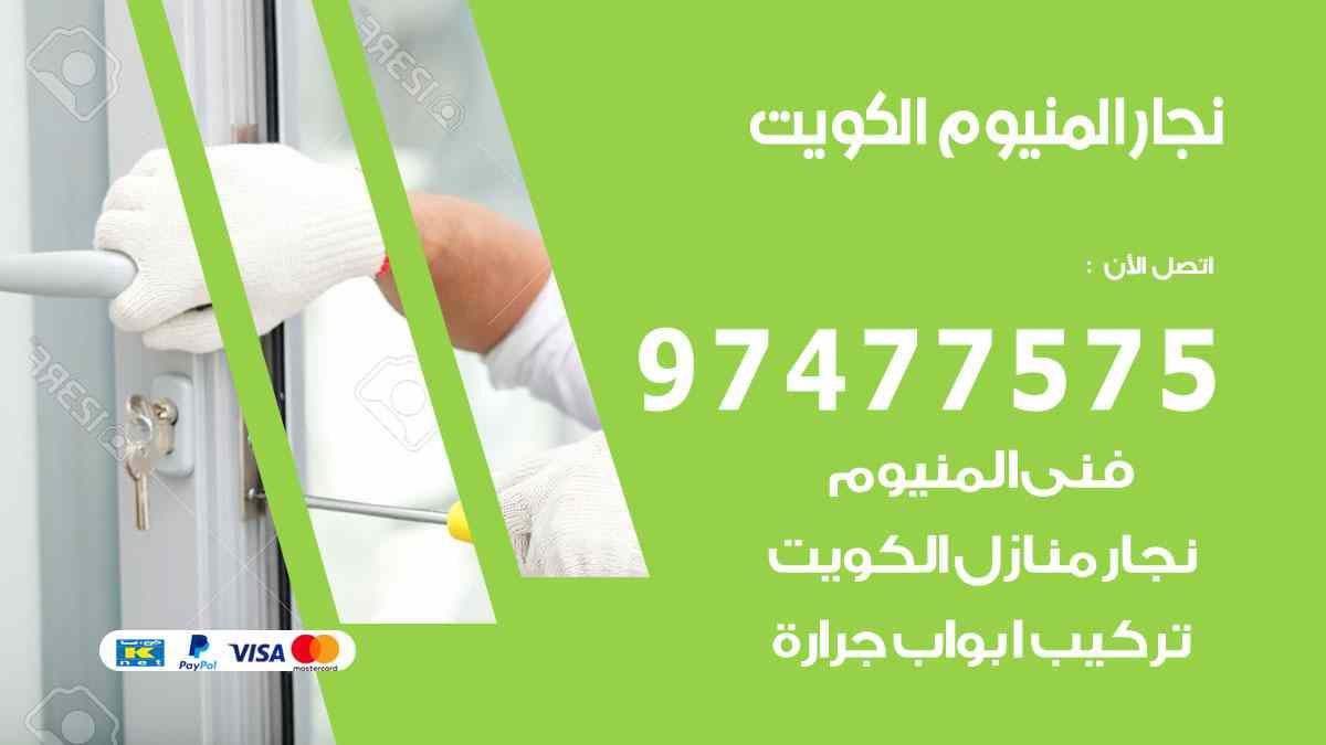 نجار المنيوم الكويت