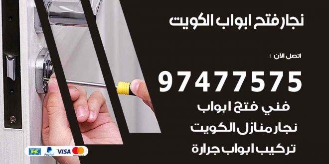 نجار فتح ابواب الكويت